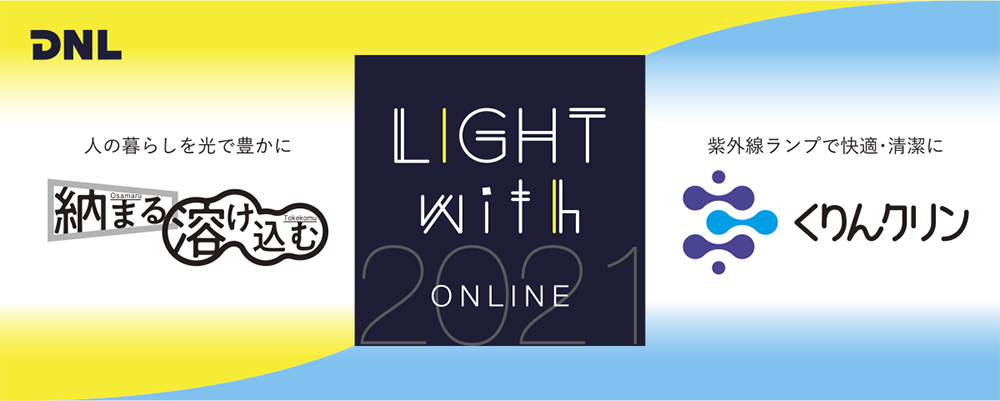 LIGHT with 2021 オンライン展示会