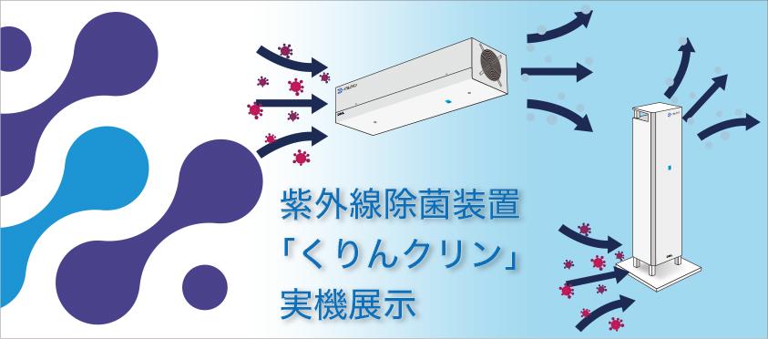 東京ケアウィーク「CareTEX東京 '21」に出展します