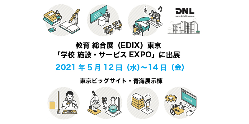 教育 総合展(EDIX)東京「学校 施設・サービスEXPO」に出展します