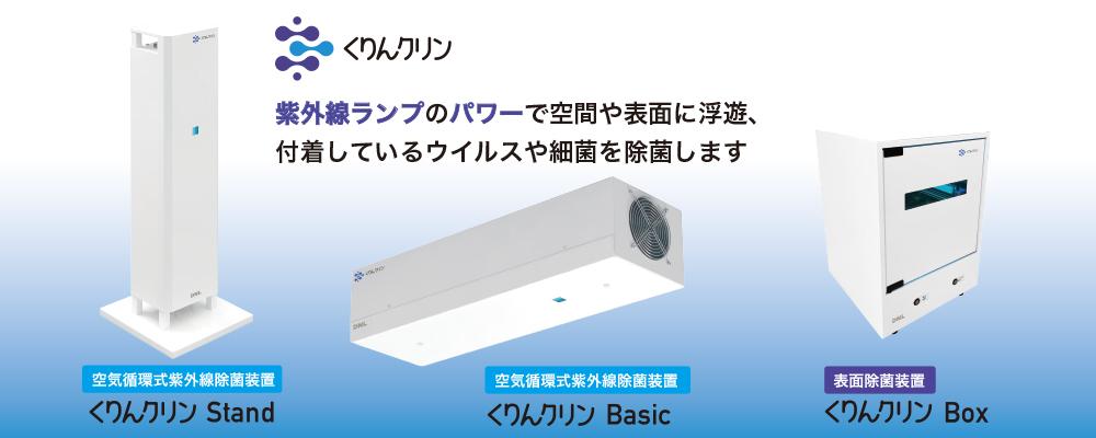 紫外線ランプのパワーで空間に浮遊、表面に付着しているウイルスや細菌を除菌する除菌装置「くりんクリン」シリーズを発売開始