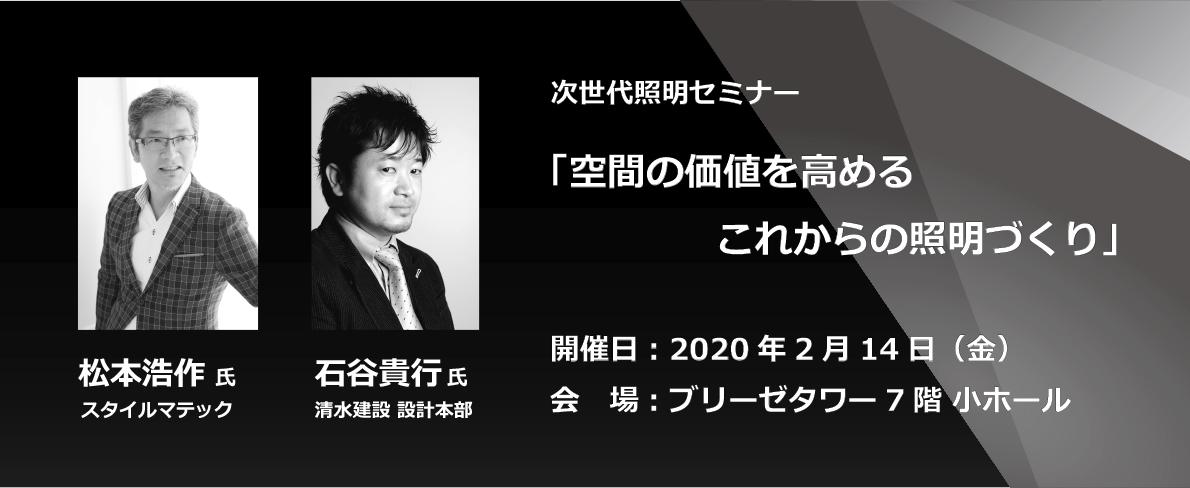 次世代照明セミナー(大阪)開催のご案内